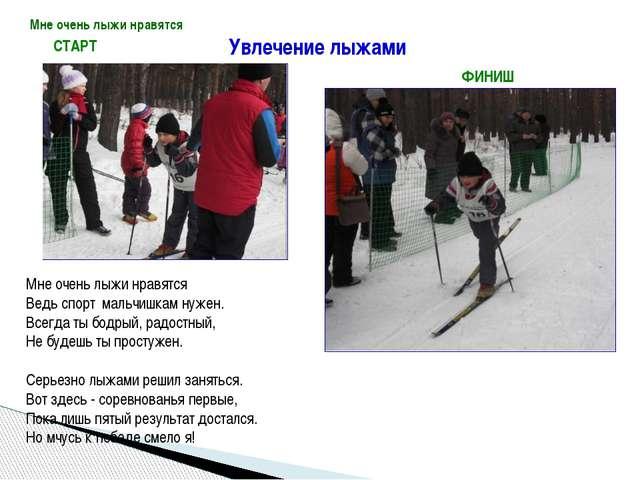Мне очень лыжи нравятся Увлечение лыжами СТАРТ ФИНИШ Мне очень лыжи нравятся...