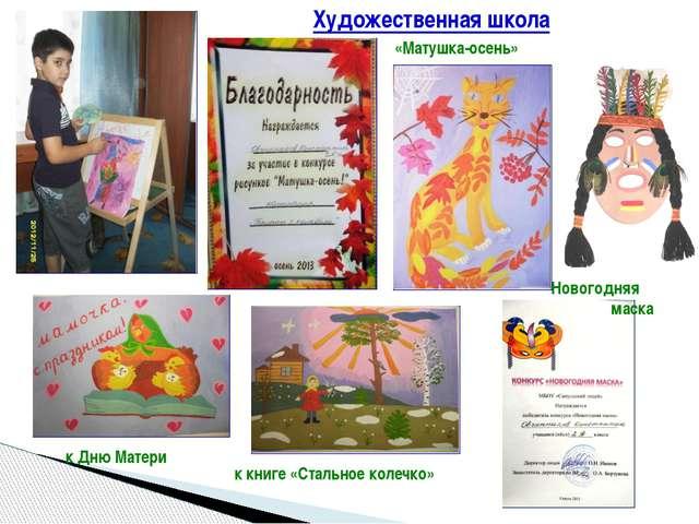 Художественная школа «Матушка-осень» к Дню Матери к книге «Стальное колечко»...