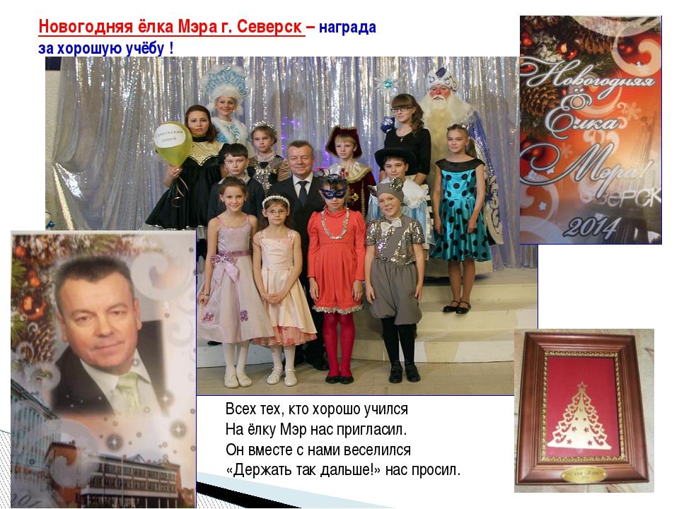 Новогодняя ёлка Мэра г. Северск – награда за хорошую учёбу ! Всех тех, кто хо...