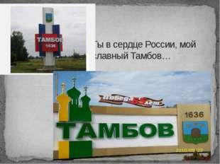 Ты в сердце России, мой славный Тамбов…