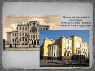 Путешествие по «новому» Тамбову Дворянский земельный и крестьянский поземель
