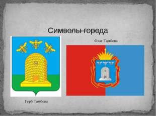 Символы города Путешествие по «старому» Тамбову Герб Тамбова Флаг Тамбова