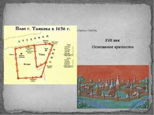 XVII век Основание крепости Путешествие по «старому» Тамбову