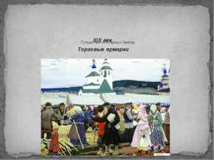 XIX век Торговые ярмарки Путешествие по «старому» Тамбову