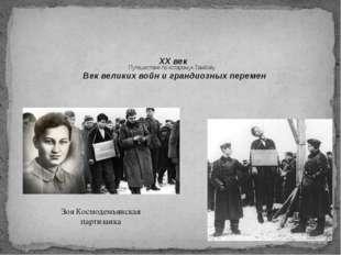 XX век Век великих войн и грандиозных перемен Путешествие по «старому» Тамбов