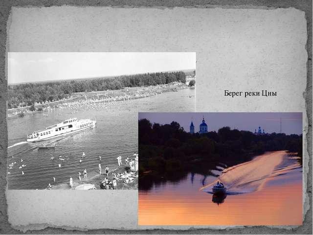 Путешествие по «новому» Тамбову Берег реки Цны