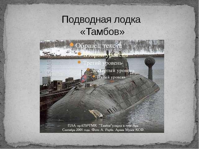 Подводная лодка «Тамбов»