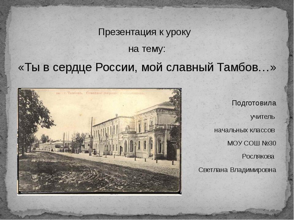 Презентация к уроку на тему: «Ты в сердце России, мой славный Тамбов…» Подго...