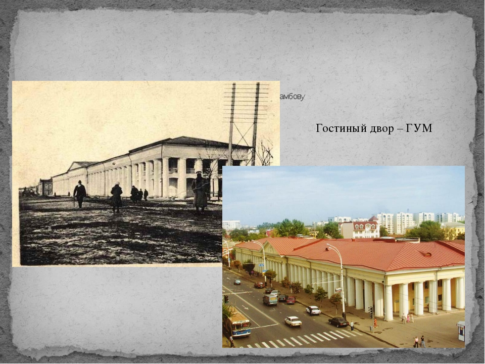 Путешествие по «новому» Тамбову Гостиный двор – ГУМ