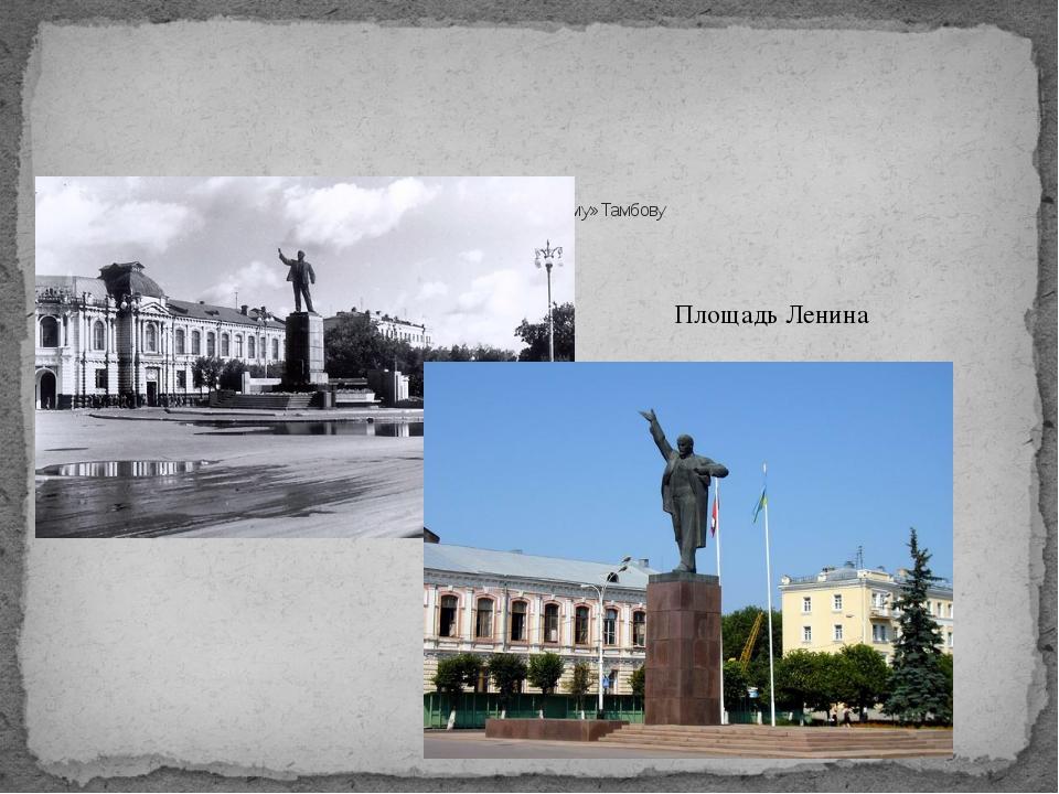 Путешествие по «новому» Тамбову Площадь Ленина