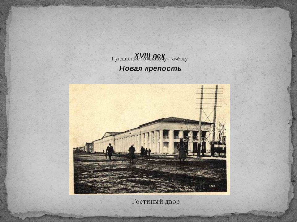 XVIII век Новая крепость Путешествие по «старому» Тамбову Гостиный двор