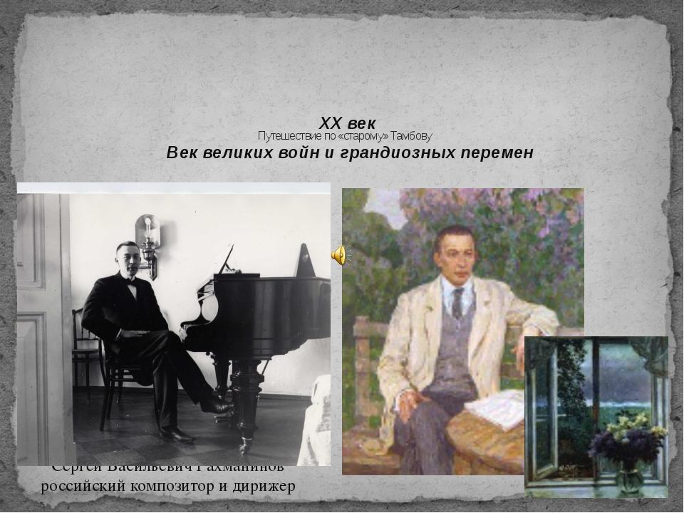 XX век Век великих войн и грандиозных перемен Путешествие по «старому» Тамбов...