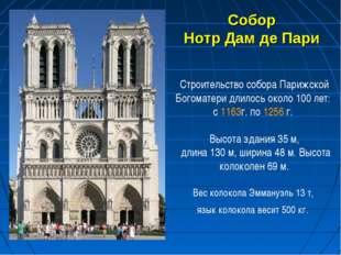 Собор Нотр Дам де Пари Строительство собора Парижской Богоматери длилось окол