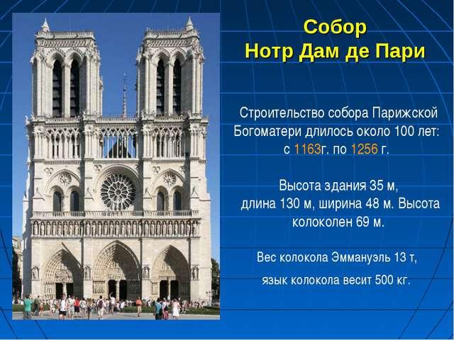 Собор Нотр Дам де Пари Строительство собора Парижской Богоматери длилось окол...