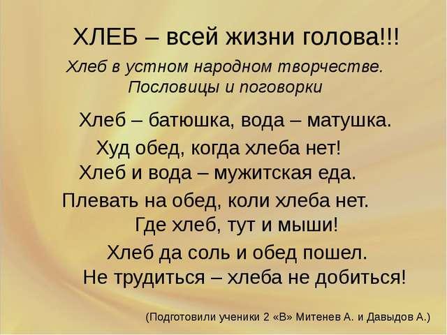 ХЛЕБ – всей жизни голова!!! Хлеб в устном народном творчестве. Пословицы и п...