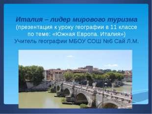 Италия – лидер мирового туризма (презентация к уроку географии в 11 классе по