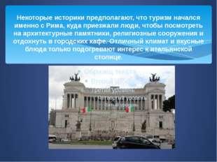 Некоторые историки предполагают, что туризм начался именно с Рима, куда приез