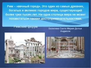 Рим – «вечный город». Это один из самых древних, богатых и великих городов ми