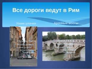 Все дороги ведут в Рим Узкие улочки Арочные мосты