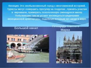 Венеция. Это необыкновенный город с многовековой историей. Туристы могут сове