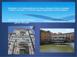 Флоренция - это потрясающей красоты город, название которого в переводе озна