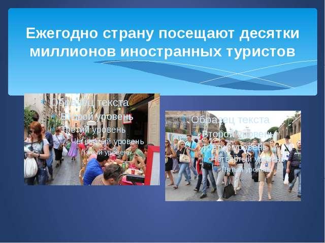 Ежегодно страну посещают десятки миллионов иностранных туристов