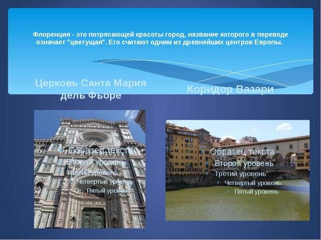 Флоренция - это потрясающей красоты город, название которого в переводе озна...
