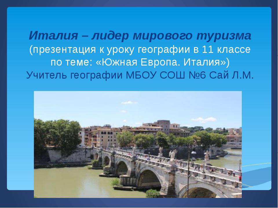 Италия – лидер мирового туризма (презентация к уроку географии в 11 классе по...