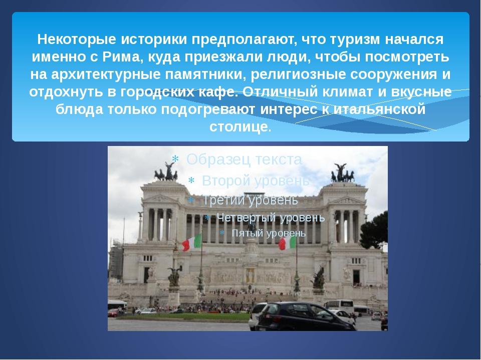 Некоторые историки предполагают, что туризм начался именно с Рима, куда приез...