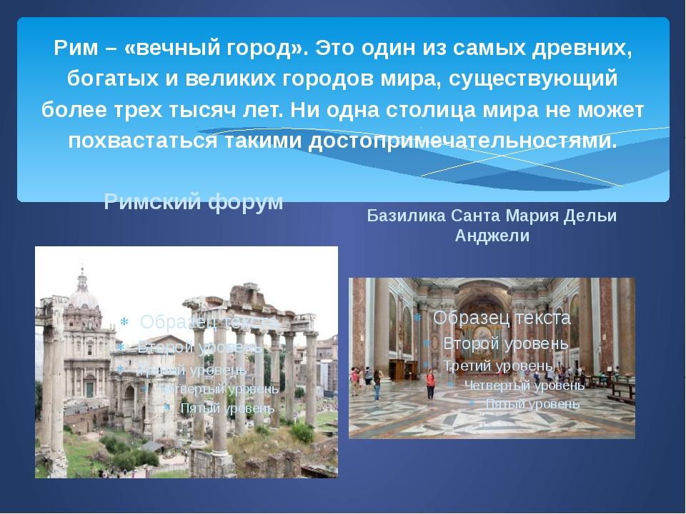 Рим – «вечный город». Это один из самых древних, богатых и великих городов ми...