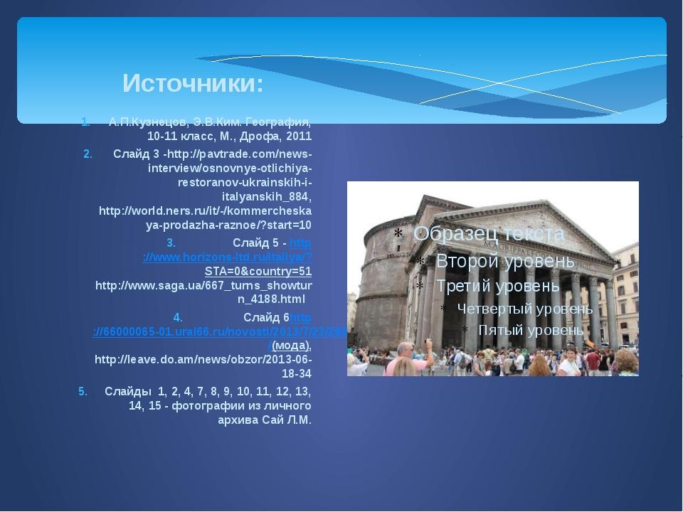 А.П.Кузнецов, Э.В.Ким. География, 10-11 класс, М., Дрофа, 2011 Слайд 3 -http:...