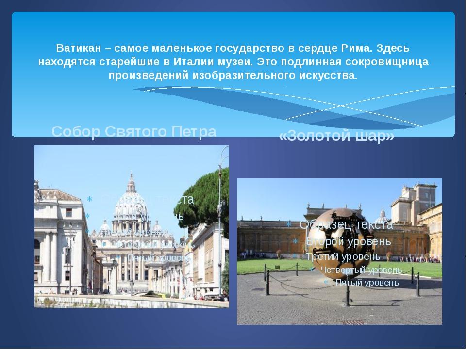 Ватикан – самое маленькое государство в сердце Рима. Здесь находятся старейши...