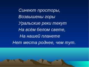 Синеют просторы, Возвышены горы Уральские реки текут На всём белом св