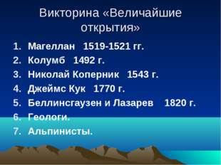 Викторина «Величайшие открытия» Магеллан 1519-1521 гг. Колумб 1492 г. Николай