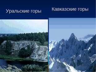 Кавказские горы Уральские горы