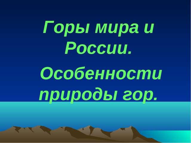 Горы мира и России. Особенности природы гор.