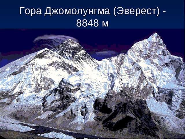 Гора Джомолунгма (Эверест) - 8848 м