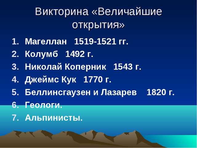 Викторина «Величайшие открытия» Магеллан 1519-1521 гг. Колумб 1492 г. Николай...