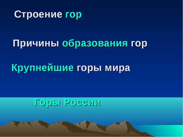 Строение гор Крупнейшие горы мира Причины образования гор Горы России