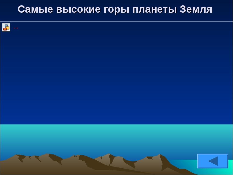 Самые высокие горы планеты Земля