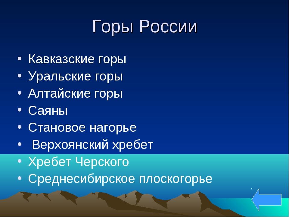Горы России Кавказские горы Уральские горы Алтайские горы Саяны Становое наго...
