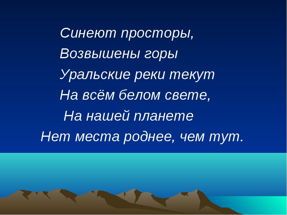 Синеют просторы, Возвышены горы Уральские реки текут На всём белом св...