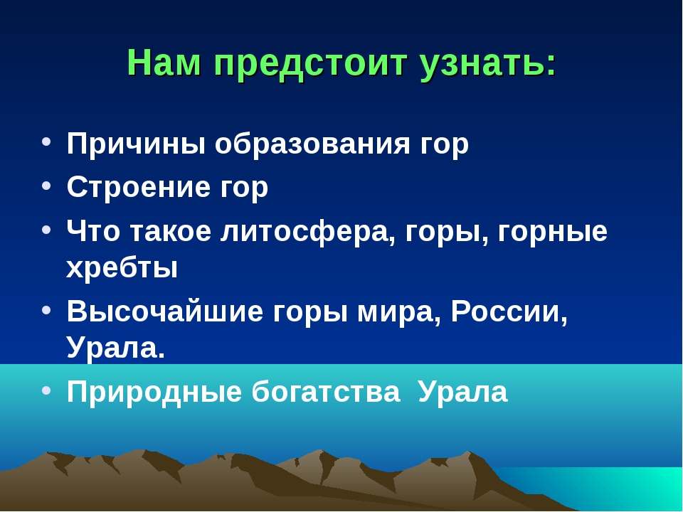 Нам предстоит узнать: Причины образования гор Строение гор Что такое литосфе...