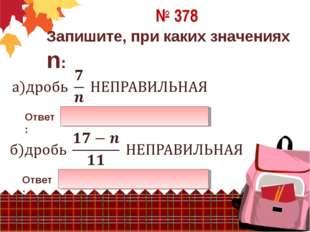 № 378 Запишите, при каких значениях n: Ответ: Ответ: