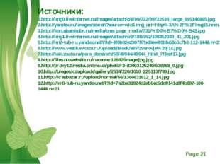 Источники: http://img0.liveinternet.ru/images/attach/c/8/99/722/99722536_larg