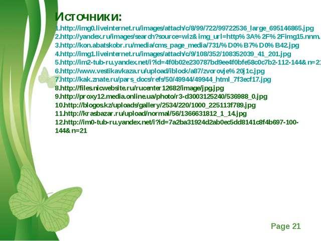 Источники: http://img0.liveinternet.ru/images/attach/c/8/99/722/99722536_larg...