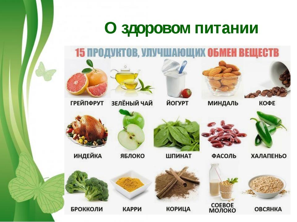 О здоровом питании Free Powerpoint Templates Page *