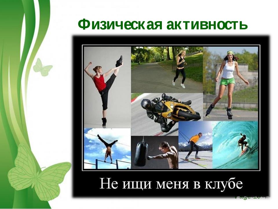 Физическая активность Free Powerpoint Templates Page *