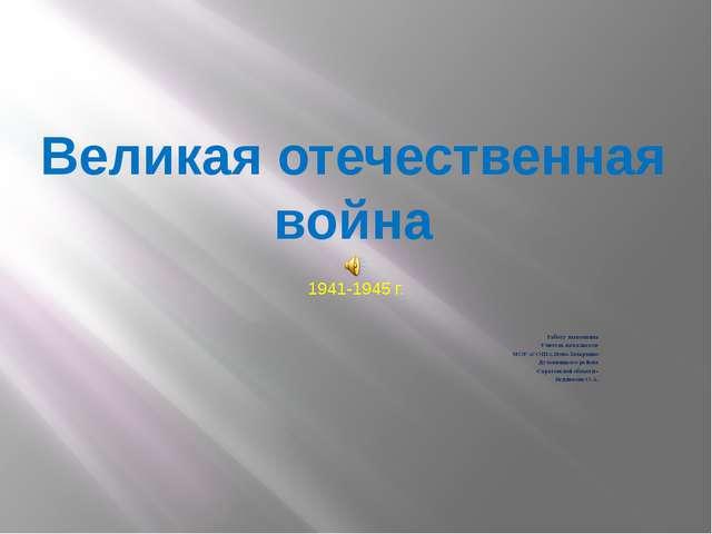 Великая отечественная война 1941-1945 г. Работу выполнила Учитель нач.классов...