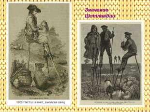Значение Шотландии в истории вязания.